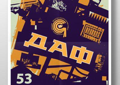 DAF poster 2017