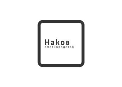 Nakov Accounting